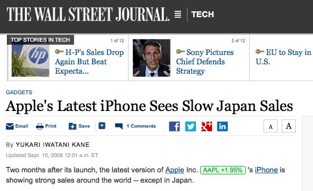 Yukari Iwatani Kane iPhone