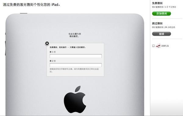 iPad Chinese Engraving