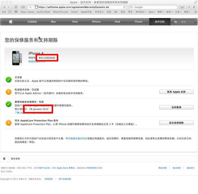 China Apple Store lawsuit