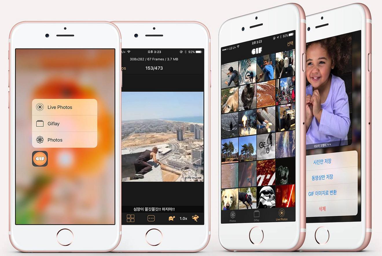 Giflay GIF iPhone iPad App