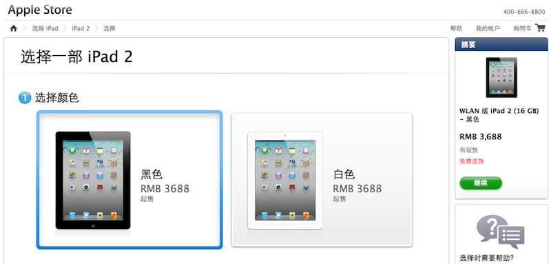 China online store