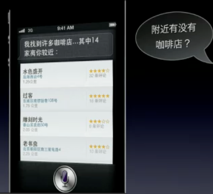 Siri Local China service