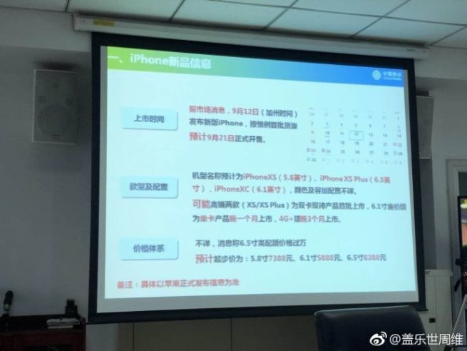 Slide from China Mobile presentation, as found on Weibo