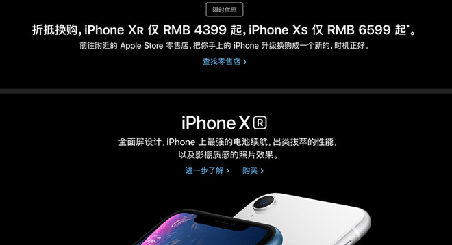 Apple expands iPhone XS and XR trade-in program countries