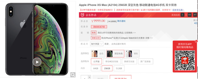 JD.com is listing the iPhone XS Max 256GB for 1,000 Yuan ($250) off