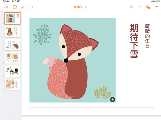 The new Pages update will support Traditional Chinese vertical writing