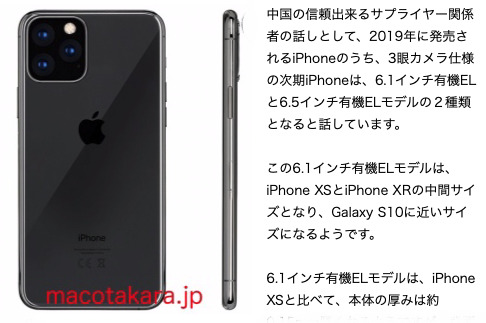 Detail from Macotakara.jp's report, featuring a mockup of a triple-camera iPhone