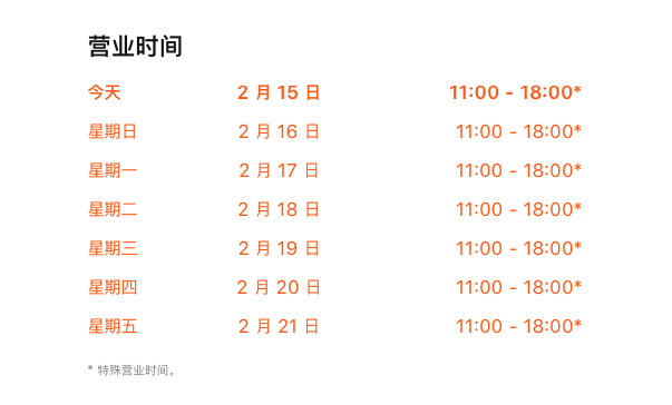 Apple Store Chaoyang Joy City's official opening hours. The footnote says