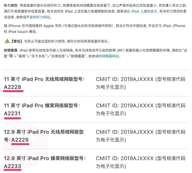 New iPad Pro models spotted in Chinese documentation - photo credit iPhone in Canada
