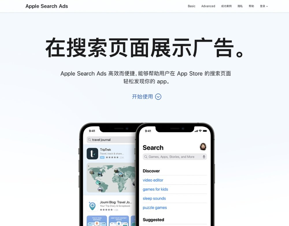 The new Apple Search Ads front page in mainland China