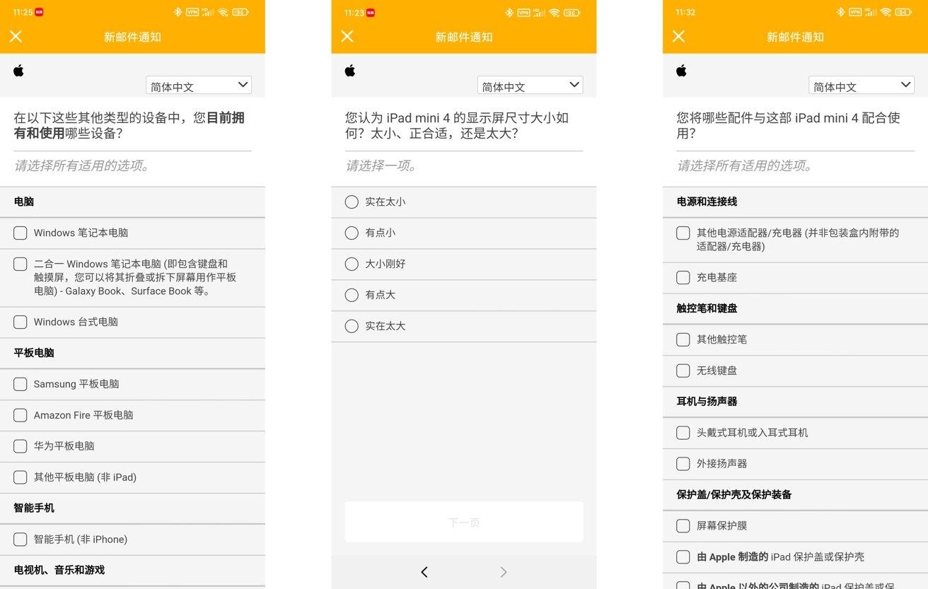A survey on the iPad mini 4 [via IT Home]